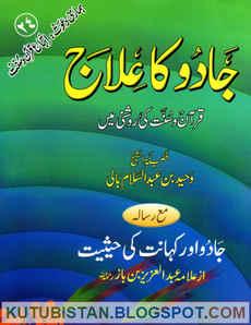 Jadoo Ka Elaj Urdu Book