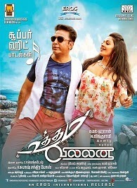 Watch Uttama Villain (2015) DVDScr Tamil Full Movie Watch Online Free Download