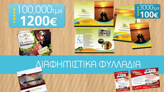 ΔΙΑΦΗΜΙΣΤΙΚΑ ΦΥΛΛΑΔΙΑ ΜΟΝΟ 1200 ευρώ - 100,000τμχ και 100 ευρώ - 3000τμχ