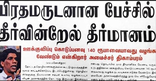 News paper in Sri Lanka : 31-01-2019