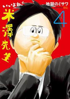 [地獄のミサワ] いいよね!米澤先生 第01-04巻