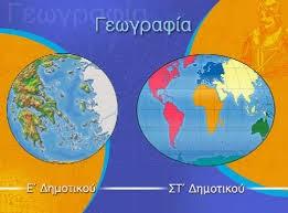 Γεωγραφία Ε΄ -  ΣΤ΄
