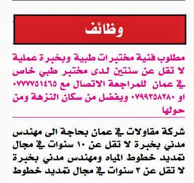 وظائف الاردن الأربعاء 2/10/2013, وظائف جريدة الدستور 2 اكتوبر 2013