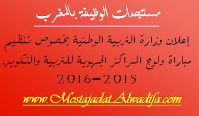 إعلان وزارة التربية الوطنية بخصوص تنظيم مباراة ولوج المراكز الجهوية للتربية والتكوين 2015-2016