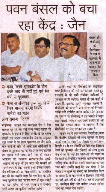 बंसल और सीबीआई की मिलीभगत के बारे में पत्रकारों से बात करते भाजपा नेता सत्य पाल जैन।