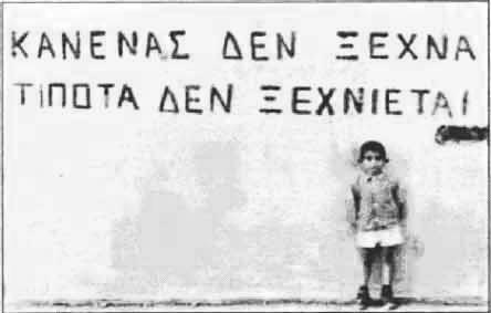 «Οι ελληνο-τουρκικές σχέσεις και οι άγνωστες εκκρεμότητες» του Βλάση Αγτζίδη