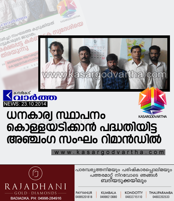 Kasaragod, Kerala, Kumbala, Remand, Police, Court, Custody, House, Cash,
