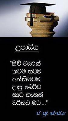 Sarasavi Kurutu Gee