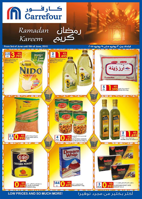 عروض كارفور الكويت