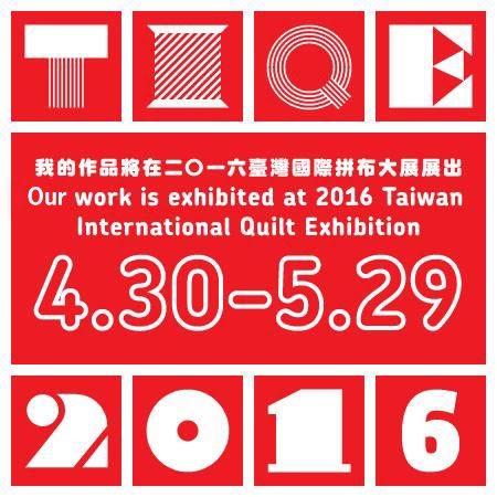 Taiwan International Quilt Exhibition 2016