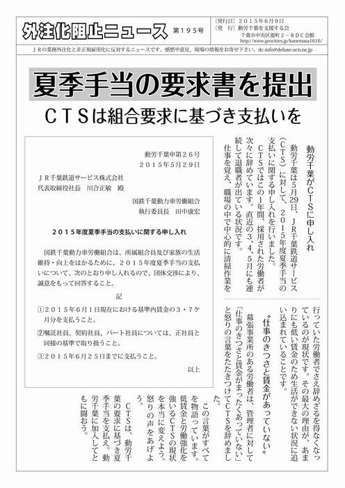 http://www.doro-chiba.org/ga/gaityuuka195.pdf