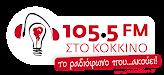 105.5 στα FM