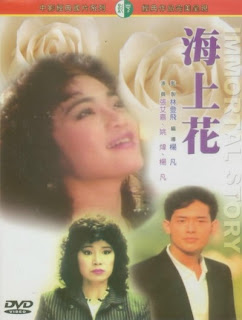 Immortal Story (1986), Yonfan