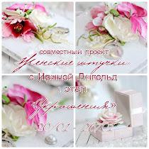 """""""Женские штучки"""": 1 этап"""
