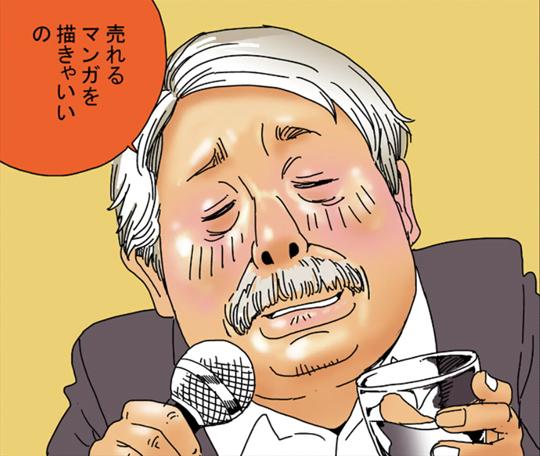 (C) 鈴木みそ / eBookJapan (『Web Magazine KATANA』 2013年5月号より)