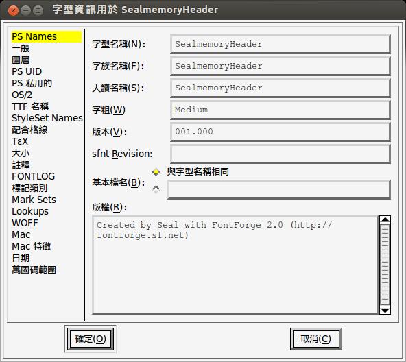 在 FontForge 的「字型資訊」中設定字型名稱