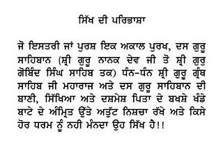 ਸਿੱਖ ਦੀ ਪਰਿਭਾਸ਼ਾ (Who Is Sikh ?)