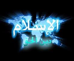 سر قوة الفكر الأسلامي وتفوقه على مختلف النظريات والفلسفات العالمية