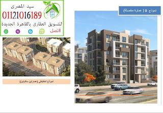 شقة للبيع بالتجمع الخامس 140م بمشروع دار مصرالقاهرة الجديدة الاندلس المرحلة الثانية