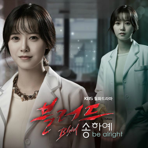 [Single] Song Haye – Blood OST Part 2