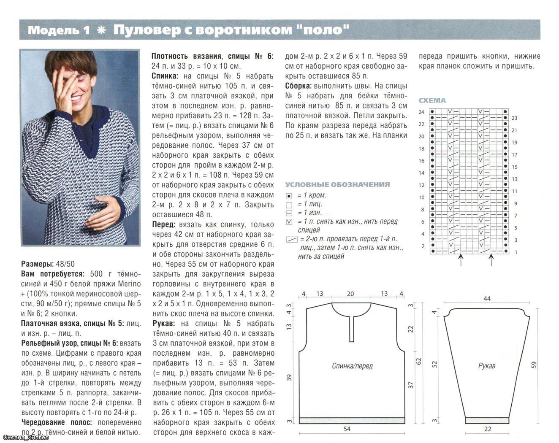 Вязание мужских свитеров спицами схемы 43