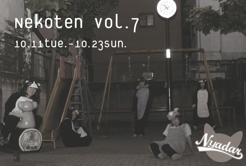 2016年 NYADAR<br>展覧会情報<br><br>猫展Vol.7