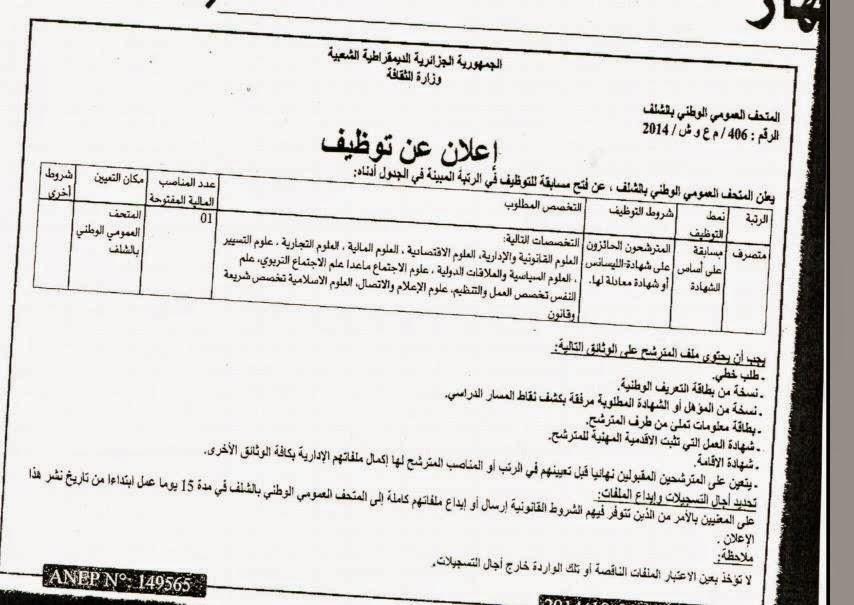 إعلان توظيف بالمتحف العمومي الوطني بالشلف أكتوبر 2014 1601051_733677723353