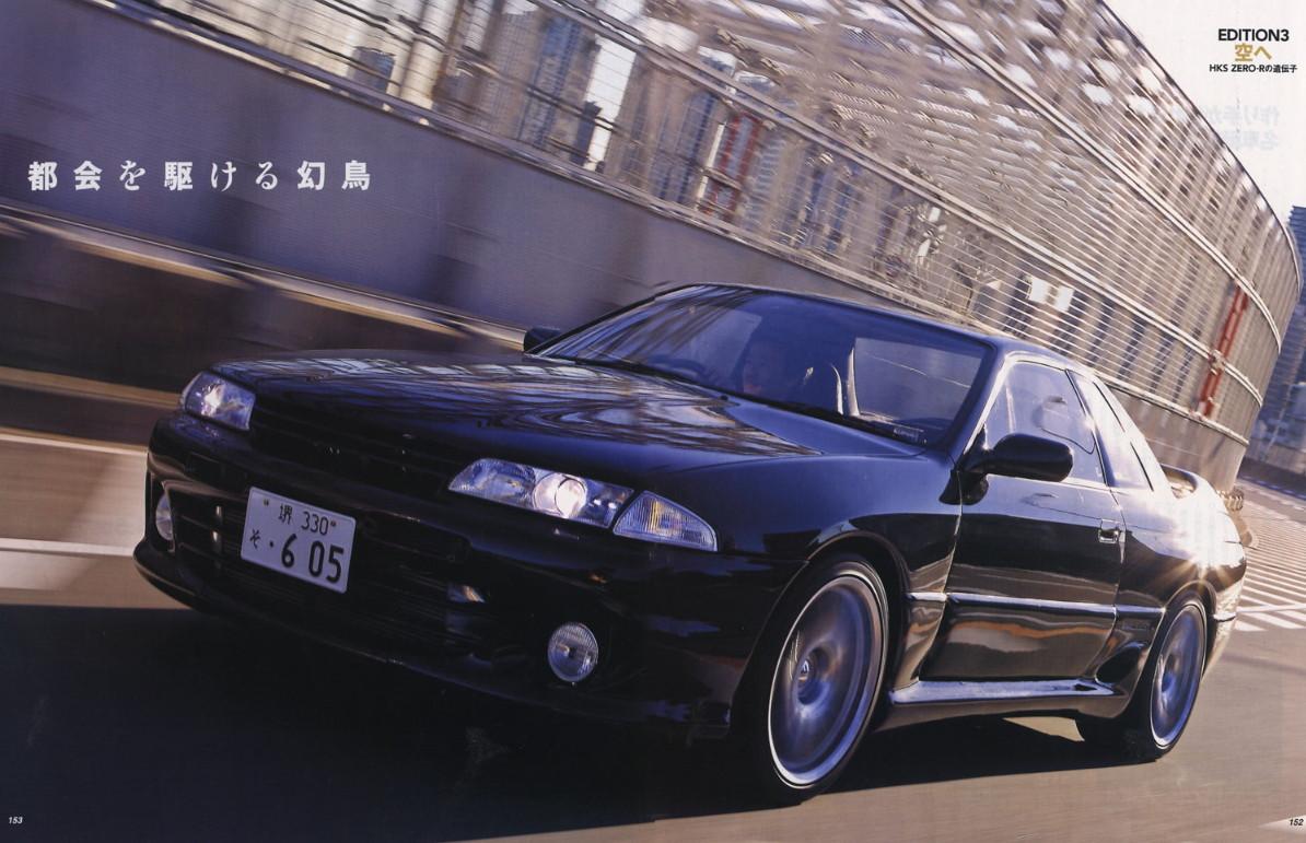 HKS Zero-R Concept 2008, Edition-3, Nissan Skyline R32, unikalne samochody, japoński tuning, kultowe auta, zdjęcia, sportowe samochody z lat 90, スポーツカー