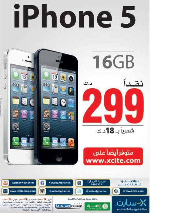 Sale in Kuwait - Tanzilaat News تنزيلات: iPhone 5 offers ...