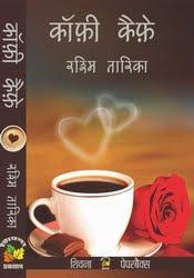 कॉफ़ी कैफ़े