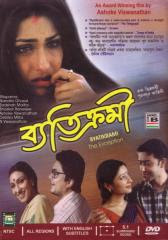 Byatikrami: The Exception (2006) - Bengali Movie