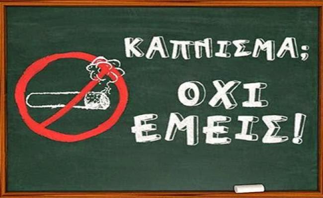 Σεμινάριο για Εκπαιδευτικούς για την πρόληψη του καπνίσματος σε μαθητές Ε΄ και Στ΄ Δημοτικού