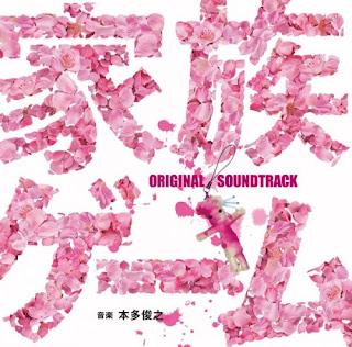 """Toshiyuki Honda 本多俊之 - 家族ゲーム """"Kazoku Game (TV Drama)"""" Original Soundtrack"""