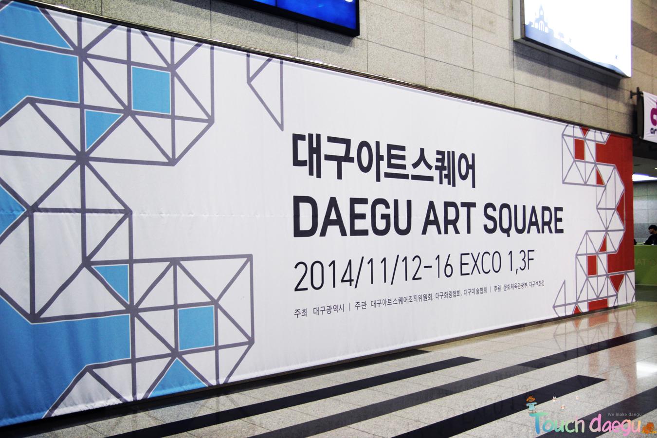 The entrance of Daegu Art Square