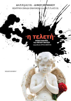 """15/11: """"Η Τελετή"""" του Π. Μάτεση στο Δ. Θέατρο Επανομής"""