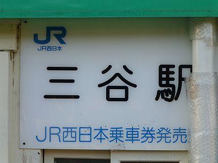 三谷駅村上酒舗看板