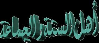 Siapakah Ahlus Sunnah wal Jamaah