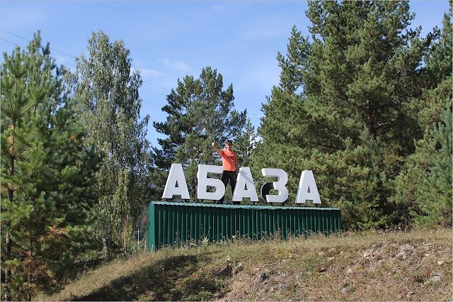 Абаза, республика Хакасия.