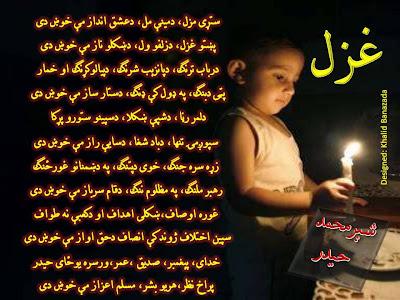 Sher mohammad haider Pashto New Ghazal, pashto Funny Sms Pashto Jocks