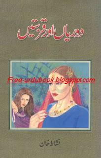 Doorian or Qurbatain By Nishat Khan