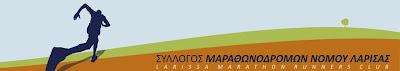 Σύλλογος Μαραθωνοδρόμων Ν. Λάρισας