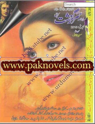 Free Download PDF Sarguzashat Digest April 2015