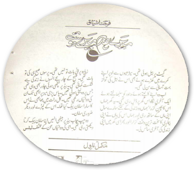 Mere hamdam mere dost by Farhat Ishtiaq pdf.