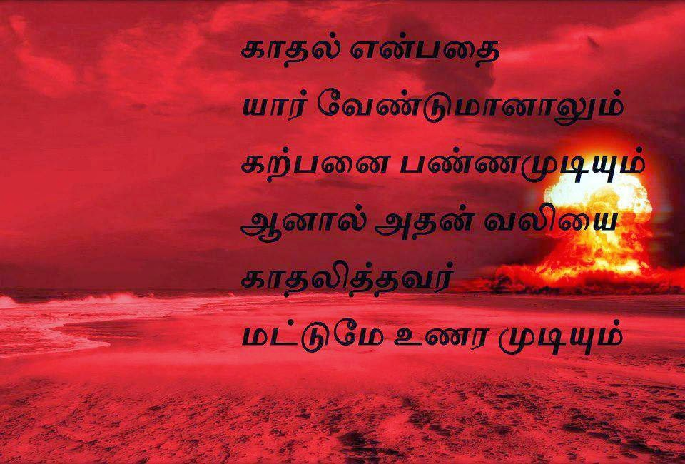 TAMILKAVITHAI.COM: pirivu