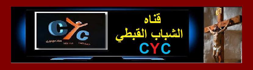 قناه الشباب القبطي