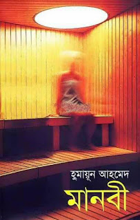 Manobi by Humayun Ahmed
