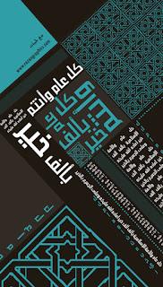 صور عيد الفطر 2015 - صور خلفيات عيد الفطر المبارك 1436