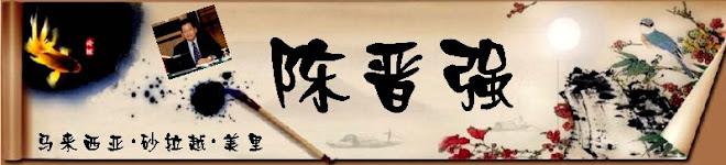 陈晋强,美里, 砂拉越,马来西亞