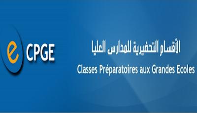 الأقسام التحضيرية لولوج المدارس العليا cpge