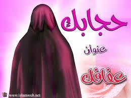 hijab adalah ibadah